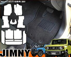 ジムニー JB64 パーツ JB64W 新型ジムニー ジムニーシエラ JB74W JB74 フロアマット マット ラゲッジマット 新型 JB 新型ジムニーシエラ ドレスアップ アクセサリー カスタム 内装 スズキ カバー トランクマット 12P セット フルセット
