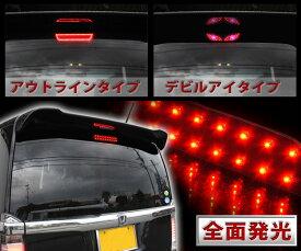 NBOXカスタム N-BOX NBOX パーツ JF1 JF2 アクセサリー NBOX+ カスタム LED ハイマウント ストップランプ 【3種類のデザイン選択可】 テールランプ カスタム ドレスアップ 外装