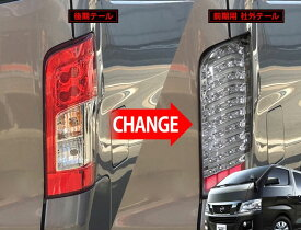 NV350キャラバン カスタム パーツ NV350 キャラバン テールランプ LED テール 後期 日産 E26 アクセサリー DX GX 電源取り出し 分岐 電源 車 配線 変換 ケーブル カプラーオン ブレーキランプ 外装 ドレスアップ 前期用テールランプ 前期用テール 変換キット 2個 セット