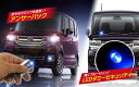 キーレスエントリー キーレス アンサーバックキット 全18種類 LED ダミーセキュリティ付 パーツ カスタム