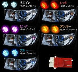 T10 LED ポジション ナンバー灯 ナンバー t10 ウェッジ球 バルブ アンバー ルームランプ 青