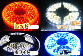 LED テープ 正面発光 5m 防水 カット可能 超高輝度 8mm幅×長さ 300LED使用【選択】白/暖色/赤/青 パーツ カスタム ドレスアップ 改造 【PN】