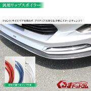 汎用フロントリップスポイラーカナードスポイラー汎用リップフロントスポイラーカスタムパーツドレスアップカスタムパーツサイドリアマルチディフレクター外装1Pリップ付各3色