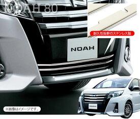 ノア 80系 アクセサリー 80 ノア80系 メッキパーツ メッキ グリル ZRR80 Si 前期 パーツ カスタム ドレスアップ トヨタ ノア80 系 外装 フロントバンパー ガーニッシュ 2P セット リップスポイラー NOAH フロントグリル バンパー
