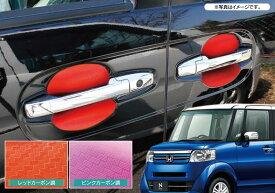 N BOX N-BOX NBOX NBOXカスタム ドレスアップ パーツ JF1 JF2 アクセサリー 前期 後期 アクセサリー カスタム カスタム対応 ドアノブ アンダーカバー ドアハンドルエスカッション ドアパネル ドア パネル 8P 全2色 カーボン調 外装