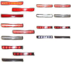 汎用リフレクター/片側24LED使用!/メッキフレーム/2Way/3Wayに点灯する【選べる光るLEDリフレクターは5種類】/車検対応反射シール付き/タイプM175【LEDテール】
