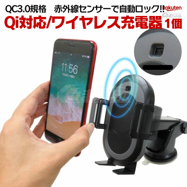 アイフォン 充電器 車 アイフォン8 ギャラクシーS9 アイホン iphone iphone8 iphonex iphonexs アイフォン7 xr アイフォンxs アイフォンxr GALAXY S9 NOTE9 S8 ギャラクシー ギャラクシーノート9 ギャラクシーs8 ギャラクシーs7 スマホスタンド Qi ワイヤレス QC3.0