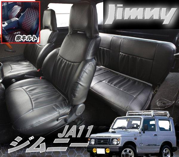 【特価】 ジムニー JA11 シートカバー パーツ JA PVC レザー 製 全2色 内装