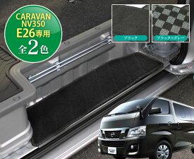 NV350キャラバン パーツ NV350 キャラバン DX 前期 後期 E26 フロアマット マット サイド ステップマット 2P 前期 セット 日産 内装 改造 カスタム ドレスアップ カスタム 全2色