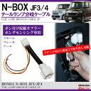NBOX JF3 パーツ NBOXカスタム アクセサリー N-BOX N-BOXカスタム 外装 ドレスアップ カスタム ホンダ 新型 JF4 電源…
