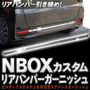NBOX カスタム パーツ NBOXカスタム JF1 JF2 アクセサリー N-BOX カスタム N-BOXカスタム ドレスアップ バンパー リアバンパー ガーニッシュ メッキ モール エヌボックス 1P 3カラー選択可
