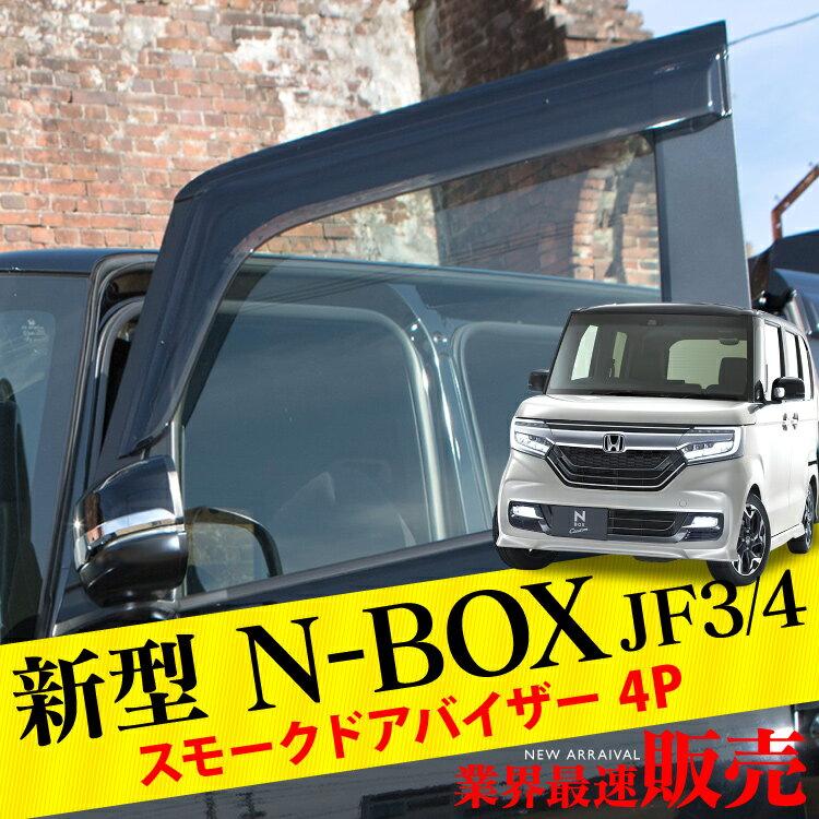 NBOX JF3 NBOXカスタム ドレスアップ パーツ N-BOX N-BOXカスタム 外装 ドレスアップ カスタム ホンダ 新型 JF4 バイザー ドアバイザー サイドバイザー ドア 4P セット スモーク 新型NBOX エヌボックス