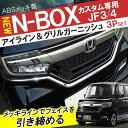 【レビュー】 NBOX JF3 パーツ NBOXカスタム アクセサリー N-BOX N-BOXカスタム 外装 ドレスアップ カスタム ホンダ …