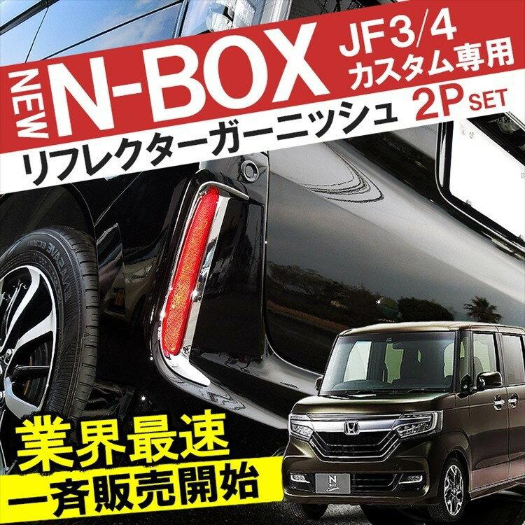 【特価】 NBOX JF3 パーツ NBOXカスタム アクセサリー N-BOX N-BOXカスタム 外装 ドレスアップ カスタム ホンダ 新型 JF4 メッキ リフレクター リング ガーニッシュ ベゼル リフレクターリング テールランプ パネル テールライト 2P セット 新型NBOX エヌボックス