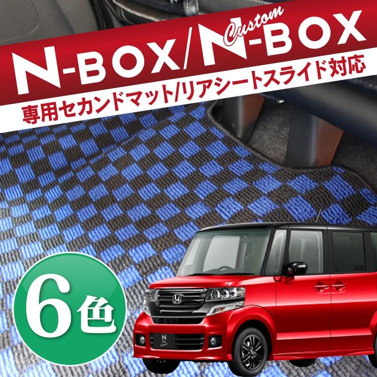 NBOX N-BOX NBOX+ フロアマット カスタム ドレスアップ JF1 JF2 アクセサリー パーツ フロアマット ラゲッジマット ラゲージマット ステップマット