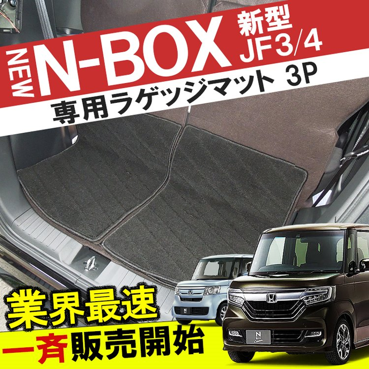 NBOXカスタム NBOX JF3 フロアマット パーツ N-BOX アクセサリー 内装 N-BOXカスタム マット ドレスアップ 新型NBOX JF4 カスタム ラゲッジマット 3P セット n box honda ホンダ 改造 内装パーツ カーマット
