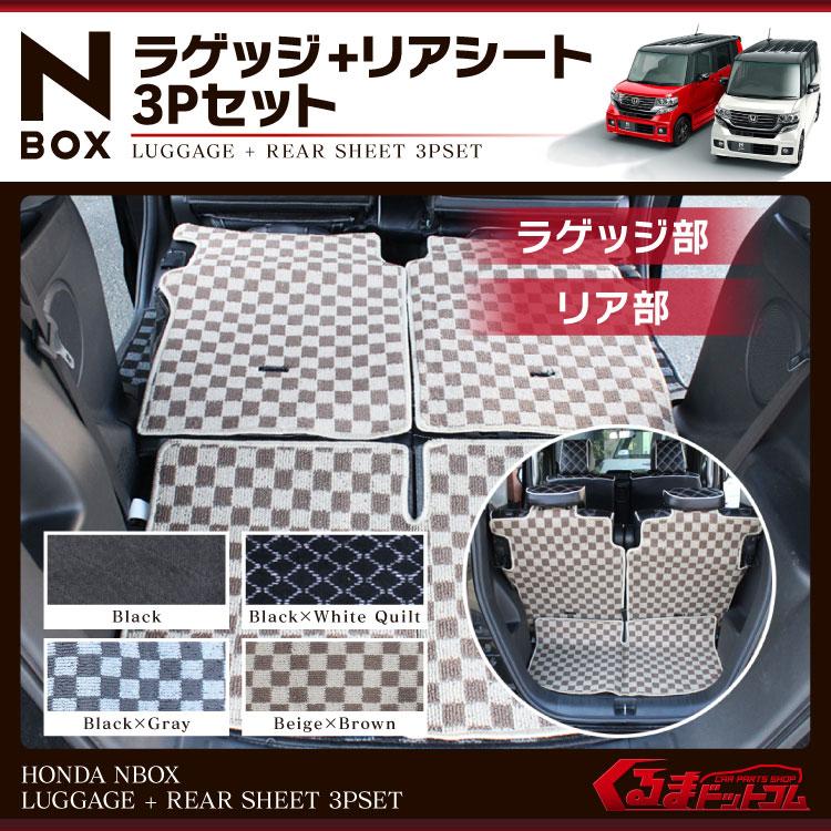 NBOXカスタム フロアマット NBOX パーツ N-BOX JF1 JF2 シートカバー ラゲッジマット アクセサリー 内装 N-BOXカスタム リアシート 背面 フロアマット 3P トランクマット カスタム ドレスアップ