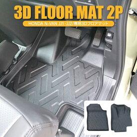 N-VAN パーツ ラゲッジマット マット JJ1 JJ2 NVAN フロアマット マット トレイ 新型 nバン 新型n-van ラバーマット 新型nvan アクセサリー カスタム ドレスアップ カバー 防水 防水マット ホンダ 内装 改造 フロント 運転席 助手席 3Dフロアマット 2P セット