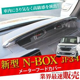 NBOX JF3 アクセサリー 内装 パーツ NBOXカスタム N-BOX N-BOXカスタム インテリアパネル ドレスアップ カスタム ホンダ 新型 JF4 スピードメーター メーター フードカバー 1P ベゼル カバー 新型NBOX パネル 運転席 エヌボックス