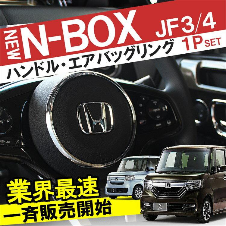 NBOX JF3 パーツ NBOXカスタム アクセサリー 内装 N-BOX N-BOXカスタム インテリアパネル ドレスアップ カスタム ホンダ 新型 JF4 ステアリング ホーン エアバッグ リング 1P ベゼル ハンドル カバー 新型NBOX パネル 運転席 エヌボックス