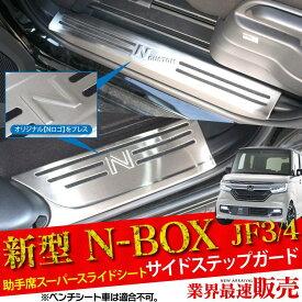 NBOXカスタム NBOX JF3 ドレスアップ パーツ アクセサリー N-BOX N-BOXカスタム 内装 ステップガード ステップ カスタム ホンダ 新型 JF4 メッキ マット フロアマット ステップマット スカッフプレート ガード 4P セット 新型NBOX エヌボックス