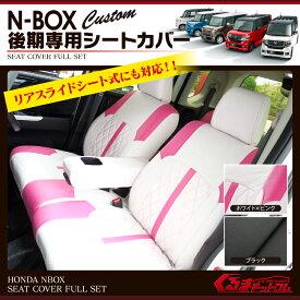NBOX シートカバー パーツ NBOXカスタム JF1 JF2 N-BOX アクセサリー 内装 N-BOXカスタム ドレスアップ カスタム シート カバー フルセット プラス PVCレザー 後期 【PN】