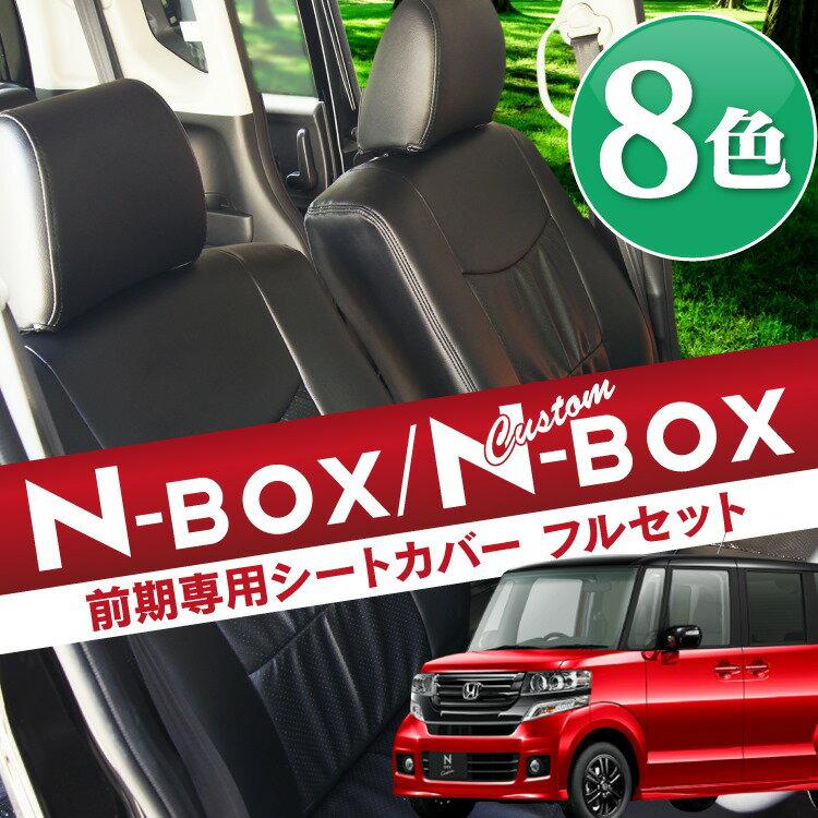 NBOX シートカバー NBOXカスタム パーツ ドレスアップ JF1 JF2 N-BOX カスタム N-BOXカスタム アクセサリー プラス PVCレザー 各2タイプ 8色 内装