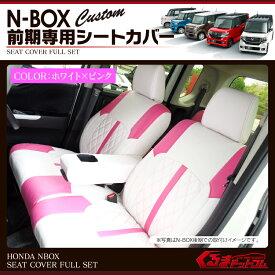 NBOX JF1 NBOXカスタム パーツ シートカバー ドレスアップ JF2 N-BOX アクセサリー N-BOXカスタム カスタム プラス シート カバー PVCレザー 2タイプ 白ピンク 内装 前期