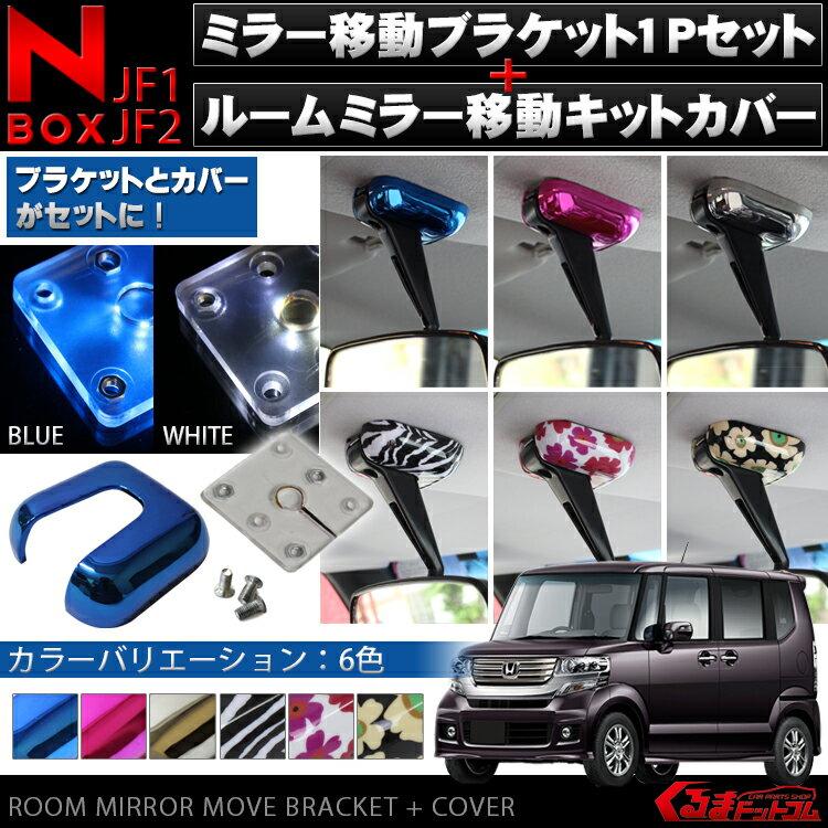 NBOXカスタム パーツ N-BOX NBOX アクセサリー 内装 NBOX+ LED カスタム ルームランプ ドレスアップ 簡単 ルームミラー ミラー バックミラー 移動 キット 移動キット LEDタイプ ブラケット