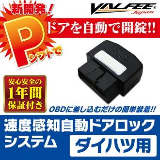把 2015年版本 OBD OBD OBD OBD OBD OBD OBD OBD OBD 大发汽车车与 OBD 汽车门锁系统停车自动打开平板电脑规格