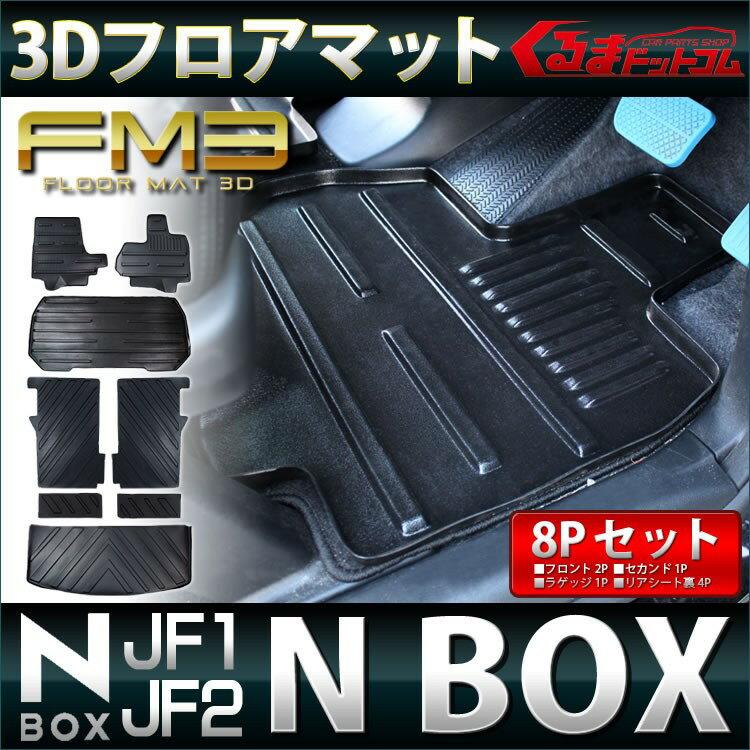 NBOXカスタム NBOX パーツ JF1 JF2 N BOX N-BOX N-BOXカスタム アクセサリー 内装 カスタム 3D フロアマット ラゲッジマット トランクマット 8P セット 防水 FM3 【VALFEE製】