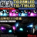 T10 T16 ウェッジ球 ポジションランプ LED ポジション灯 各2タイプ 2色 パーツ カスタム