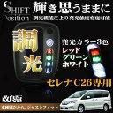 セレナ C26 ルームランプ LED シフトポジション 5灯 調光付 シフトノブ 内装 カスタム パーツ