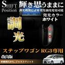 【在庫処分】 ステップワゴン RG3 LED シフトポジション 5灯 ホワイト/レッド 調光付 ルームランプ パーツ
