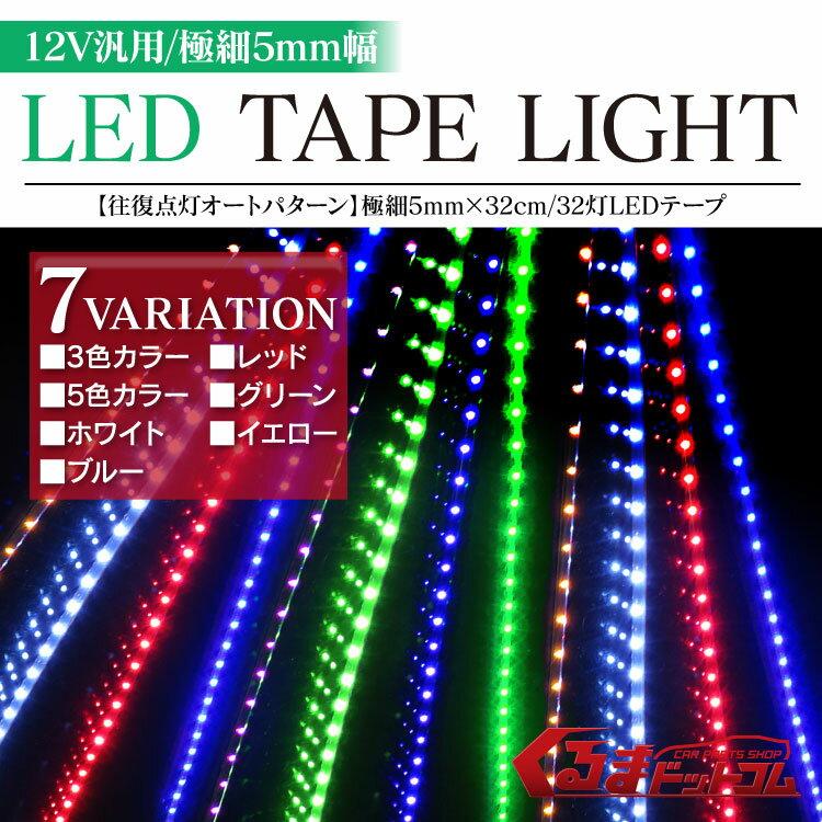 LED テープライト 正面発光 流れる 32灯 1本 全6色 内装 外装 カスタム パーツ 流れる LEDテープ パーツ カスタム ドレスアップ 改造