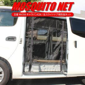 NV350キャラバン パーツ NV350 防虫ネット 車 キャラバン E26 DX カスタム プレミアムGX 日産 荷台 荷室 車中泊 グッズ 日よけ ネット サイドドア ドア 改造 カスタム ドレスアップ アクセサリー 内装 1P