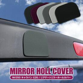 NV350 パーツ NV350キャラバン カスタム E26 日産 リアミラー ミラー ホールカバー カバー 1P 各6色 リア テールランプ