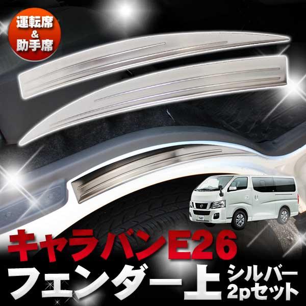 NV350キャラバン NV350 パーツ キャラバン カスタム E26 DX 日産 GX スカッフプレート フェンダー ステップガード シルバー 2P 424 カスタムパーツ ドレスアップ 内装 改造 サイド ステップガード