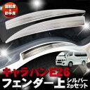 【SS】 NV350キャラバン E26 DX/GX スカッフプレート フェンダー ステップガード シルバー 2P 424 パーツ カスタムパーツ サイド ステッ...