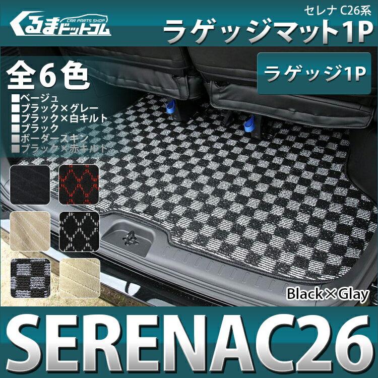 セレナ C26 前期 後期 ラゲッジマット トランクマット 1P 全6色 フロアマット リア テール 内装 カスタム パーツ