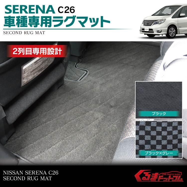 セレナ C26 パーツ マット セカンドラグマット セカンドマット フロアマット 2P 全2色 内装 カスタム