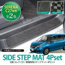 セレナ C27 パーツ フロアマット マット serena 車中泊 日産 アクセサリー サイド ステップマット 4P セット カスタム ドレスアップ 全2色 内装