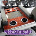 NV350キャラバン カスタム nv350 パーツ 日産 キャラバン E26 DX テーブル セカンドテーブル センターテーブル アームレスト付 全5色 内装 ...