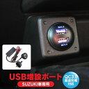 スズキ USB USBポート QC3.0 充電 増設 アクセサリー パーツ 増設ポート スマホ iphone LED パネル インテリアパネル …