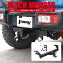 ジムニー JB64W ジムニーシエラ JB74W パーツ ヒッチメンバー 牽引フック 新型ジムニーシエラ シエラJB74W スズキ ピ…