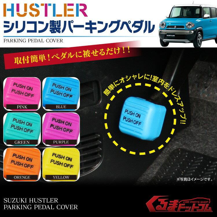 ハスラー アクセサリー フロアマット パーツ フレアクロスオーバー ペダルカバー パーキング カバー 1P シリコン オプション 全6色 内装 カスタム ドレスアップ