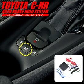 C-HR NGX50 ZYX10 専用 パーツ オートブレーキホールドキット トヨタ CHR ドレスアップパーツ 内装パーツ ハイブリッド アクセサリー ハーネス CH-R カスタムパーツ パーキングブレーキ カプラーオン スイッチ C-HR専用 ブレーキホールド自動化