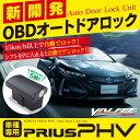 プリウスPHV プリウス PHV パーツ OBD 分岐 OBD2 コネクター 自動ロック 車速連動 オートドアロックシステム 車速感知/速度感知 パーキングに入...