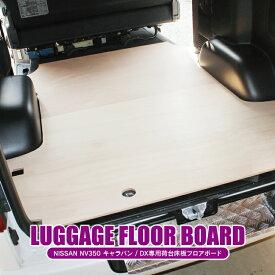 NV350キャラバン パーツ NV350 キャラバン E26 DX 前期 後期 カスタム プレミアムGX 日産 フロアボード 荷台 荷室 床板 ボード フロア パネル マット フロアパネル インテリアパネル 車中泊 改造 内装