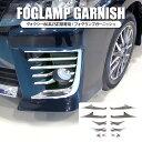 ヴォクシー 80 ドレスアップ ZS パーツ ヴォクシー80系 前期 メッキ トヨタ 80系 アクセサリー フォグランプ フォグ フォグカバー エアロ フロント バンパー グリル パネル ガーニッシュ